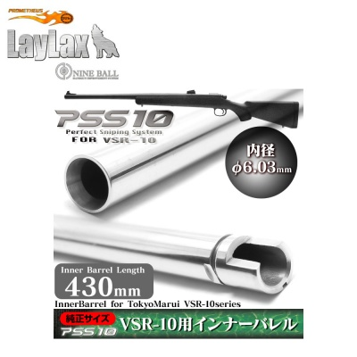 PSS10 VSR 430mm Precision Inner Barrel LayLax