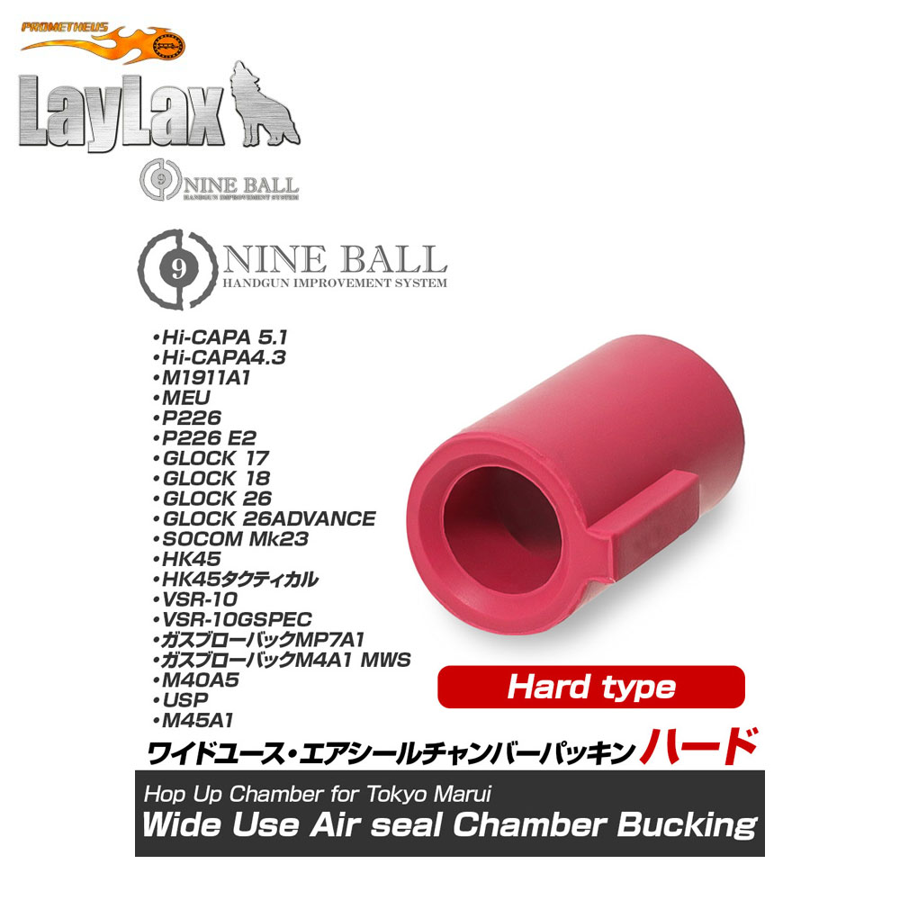 Air Seal Hop Up Rubber for Marui Pistols & VSR Series Hard Type Red Nine Ball / LayLax