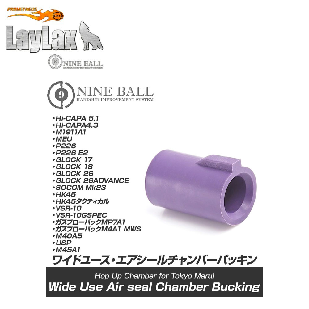 Air Seal Hop Up Rubber for Marui Pistols & VSR Series Soft Type Purple Nine Ball / LayLax
